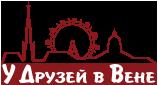 У Друзей в Вене Логотип