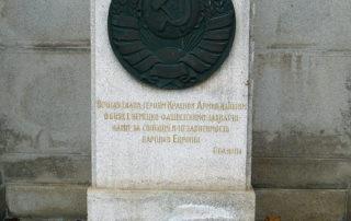 Мемориальная плита на Центральном кладбище